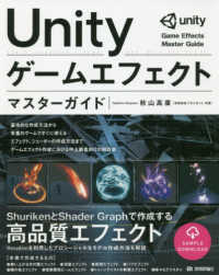 Unityゲームエフェクトマスターガイド Unity game effects master guide