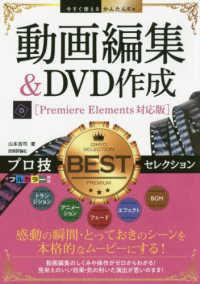 動画編集&DVD作成プロ技BESTセレクション Premiere Elements対応版 今すぐ使えるかんたんEx