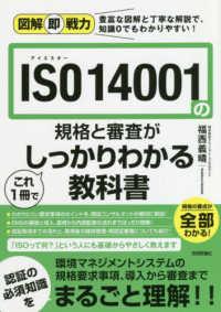ISO14001の規格と審査がこれ一冊でしっかりわかる教科書 図解即戦力