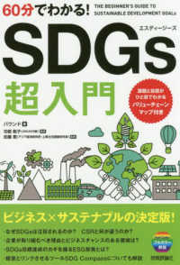 60分でわかる!SDGs超入門