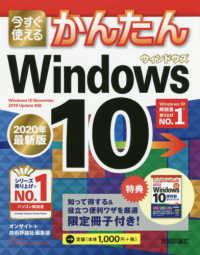 今すぐ使えるかんたんWindows 10 Imasugu Tsukaeru Kantan Series