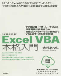 Excel VBA本格入門 マクロ記録・If文・ループによる日常業務の自動化から高度なアプリケーション開発までVBAのすべてを完全解説
