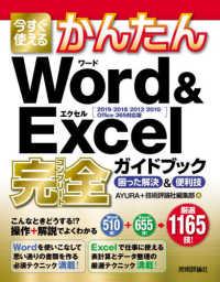 今すぐ使えるかんたんWord & Excel完全(コンプリート)ガイドブック困った解決&便利技 2019/2016/2013/2010/Office 365対応版
