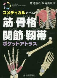 コメディカルのための筋・骨格・関節・靭帯ポケットアトラス メディカル・ポケットブックシリーズ