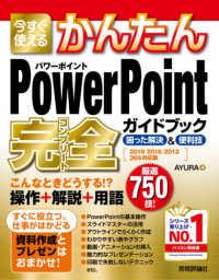今すぐ使えるかんたんPowerPoint (パワーポイント) 完全 (コンプリート) ガイドブック 困った解決&便利技