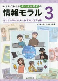 やさしくわかるデジタル時代の情報モラル 3 インターネット・メール・セキュリティ編