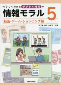 やさしくわかるデジタル時代の情報モラル 5 動画・ゲーム・ショッピング編