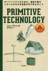PRIMITIVE TECHNOLOGY サバイバリストのための、道具や家やいろいろなものを自然の中で作るガイド