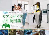 リアルサイズ古生物図鑑 古生物のサイズが実感できる!