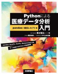 Pythonによる医療データ分析入門