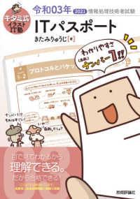 キタミ式イラストIT塾ITパスポート