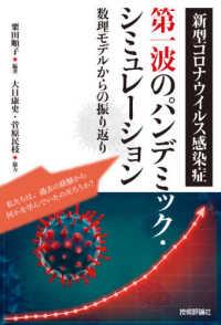 新型コロナウイルス感染症第一波のパンデミック・シミュレーション 数理モデルからの振り返り