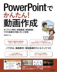 PowerPointでかんたん!動画作成 オンライン教材・授業動画・解説動画・プロモ動画を手軽に作って配信