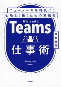 Microsoft Teams仕事術 ニューノーマル時代に心地よく働くための実践知