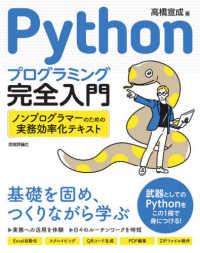 Pythonプログラミング完全入門 ノンプログラマーのための実務効率化テキスト