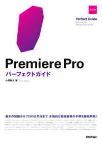 Premiere Proパーフェクトガイド