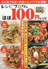 """レシピブログの""""ほぼ100円""""レシピBEST100 TJ MOOK"""