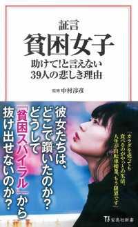証言貧困女子 助けて!と言えない39人の悲しき理由 宝島社新書