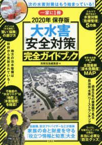 大水害「安全対策」完全ガイドブック 一家に1冊