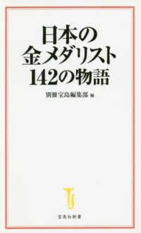 日本の金メダリスト142の物語 宝島社新書
