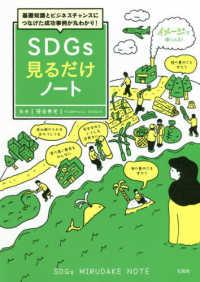 SDGs見るだけノート 基礎知識とビジネスチャンスにつなげた成功事例が丸わかり!