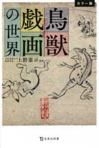 鳥獣戯画の世界 カラー版 宝島社新書