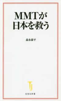 MMTが日本を救う 宝島社新書 ; 583