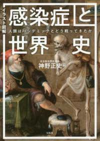 イラスト図解感染症と世界史