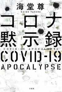 コロナ黙示録 Covid-19 apocalypse