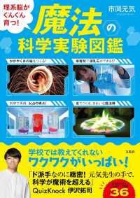 魔法の科学実験図鑑 理系脳がぐんぐん育つ!