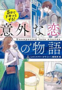 5分でドキッとする!意外な恋の物語 宝島社文庫