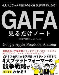 GAFA見るだけノート 4大メガテックの儲けのしくみが2時間でわかる!  Google Apple Facebook Amazon