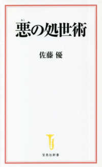 悪の処世術 宝島社新書