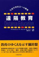 遠隔教育 生涯学習社会への挑戦