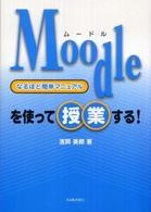 Moodleを使って授業する! なるほど簡単マニュアル