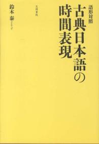 古典日本語の時間表現 語形対照
