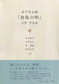 木下杢太郎『食後の唄』注釈・作品論