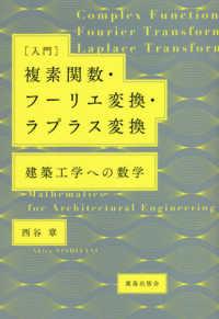 入門 複素関数・フーリエ変換・ラプラス変換 建築工学への数学