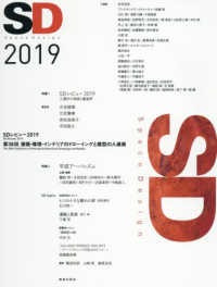 SD  2019 特集1:SDレビュー2019 入選作の発表と審査評/特集2:平成アーバニズム
