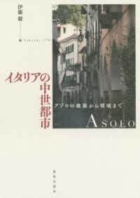 イタリアの中世都市 アゾロの建築から領域まで