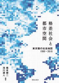 格差社会と都市空間 東京圏の社会地図 1990-2010