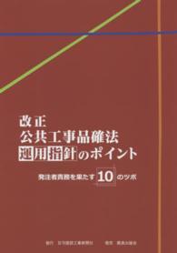 改正 公共工事品確法運用指針のポイント 発注者責務を果たす10のツボ