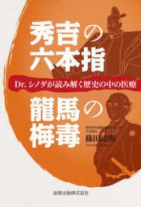 秀吉の六本指龍馬の梅毒 Dr.シノダが読み解く歴史の中の医療