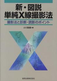 新・図説単純X線撮影法   2版 撮影法と診断・読影のポイント