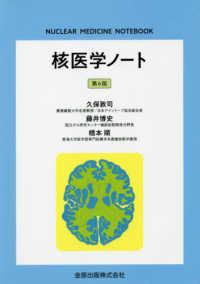 核医学ノート