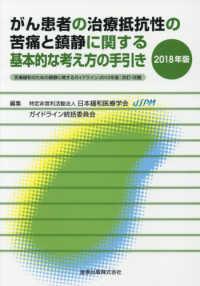 がん患者の治療抵抗性の苦痛と鎮静に関する基本的な考え方の手引き 2018年版