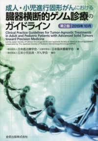 成人・小児進行固形がんにおける臓器横断的ゲノム診療のガイドライン2019