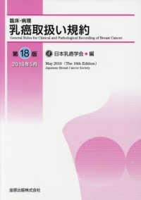 臨床・病理乳癌取扱い規約