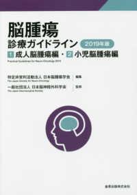 脳腫瘍診療ガイドライン