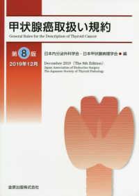 甲状腺癌取扱い規約  8版